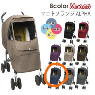 ベビーカー レインカバー 紺色 ネイビー Manito(ベビーカー用レインカバー)