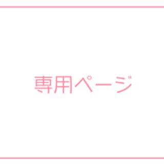 SnG.Kさん専用(その他)