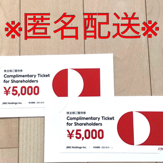 ジンズ(JINS)のジンズ JINS 株主優待券(ショッピング)