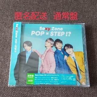セクシー ゾーン(Sexy Zone)のPOP × STEP!?(ポップス/ロック(邦楽))