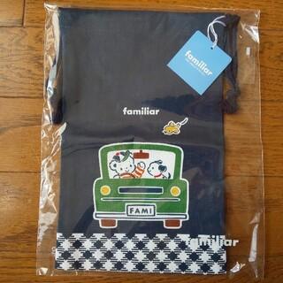 ファミリア(familiar)のファミリア 巾着袋 新品未使用 タグ付き ファミちゃん 現行品(ランチボックス巾着)
