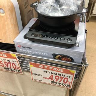 アイリスオーヤマ(アイリスオーヤマ)の鍋セット(その他)