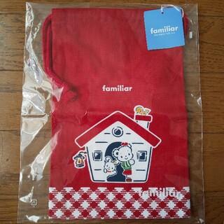 ファミリア(familiar)のファミリア 巾着袋 リアちゃん 新品未使用 現行品(ランチボックス巾着)