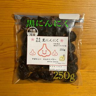 ⭐️新物⭐️ 国産 熟成 黒にんにく 250g 青森県産 福地六ペン(野菜)