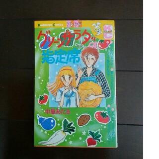 中里あたる グリーンサラダの指定席(少女漫画)