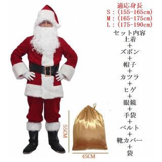 メリークリスマス 最高品質 360度 豪華サンタさん衣装セット(衣装一式)