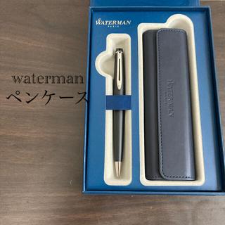 ウォーターマン(Waterman)のWATERMAN ボールペン・ペンケースセット(ペン/マーカー)