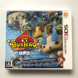 ニンテンドー3DS(ニンテンドー3DS)の妖怪ウォッチバスターズ 白犬隊 3DS(メダル付き)(携帯用ゲームソフト)