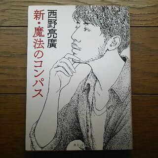 カドカワショテン(角川書店)の西野亮廣『新・魔法のコンパス』文庫(ビジネス/経済)