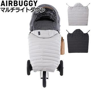 エアバギー(AIRBUGGY)のAirBugpy エアバギー4way マルチライトダウン グレージュ(ベビーカー用アクセサリー)