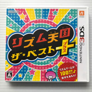 ニンテンドー3DS(ニンテンドー3DS)のリズム天国 ザ・ベスト+ 3DS(携帯用ゲームソフト)