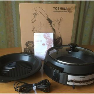 トウシバ(東芝)のグリル鍋(ホットプレート)