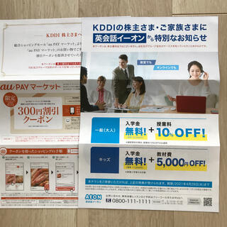 エーユー(au)のKDDI 株主優待(その他)