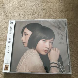 エヌエムビーフォーティーエイト(NMB48)の初恋至上主義 劇場版CD NMB48(ポップス/ロック(邦楽))