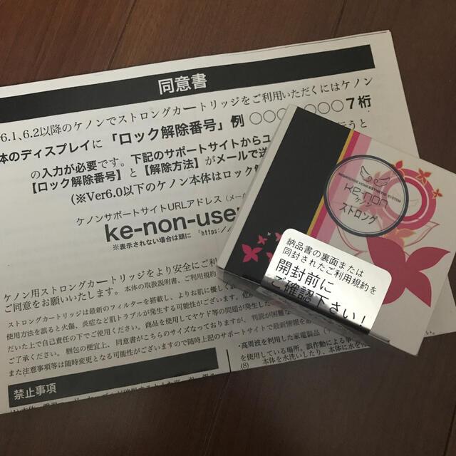 Kaenon(ケーノン)の脱毛器ケノン ストロングカードリッジ コスメ/美容のボディケア(脱毛/除毛剤)の商品写真