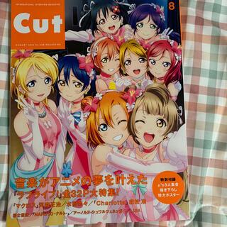 Cut (カット) 2015年 08月号ラブライブ!古本(音楽/芸能)