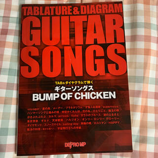 ギターSONGSバンプオブチキン(楽譜)