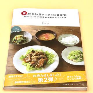 タニタ(TANITA)の体脂肪計タニタの社員食堂 続(料理/グルメ)