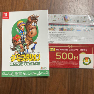 ダービースタリオン Switch  重賞カレンダー 競馬 JRA ゲオクーポン券