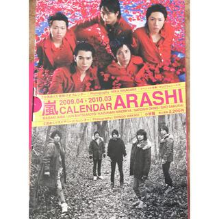 ジャニーズ(Johnny's)の嵐  2009.4~2010.3  カレンダー(アート/エンタメ)