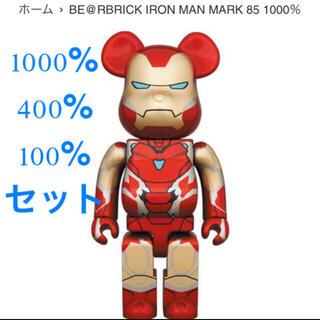 メディコムトイ(MEDICOM TOY)のBE@RBRICK IRON MAN MARK 85 フルセット(その他)