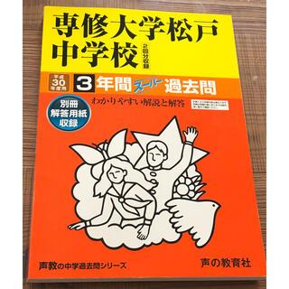 専修大学松戸中学校 3年間スーパー過去問 平成30年度用(語学/参考書)