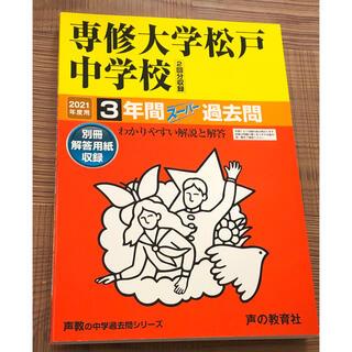 専修大学松戸中学校(2回分収録) 3年間スーパー過去問 2021年度用(語学/参考書)