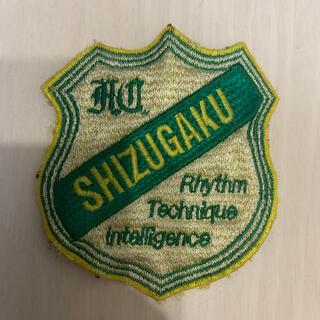 ミズノ(MIZUNO)の静岡学園 エンブレム(記念品/関連グッズ)