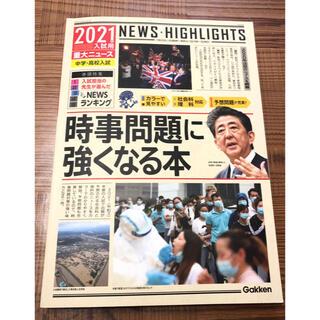 2021年入試用重大ニュース 時事問題に強くなる本 中学・高校入試(語学/参考書)