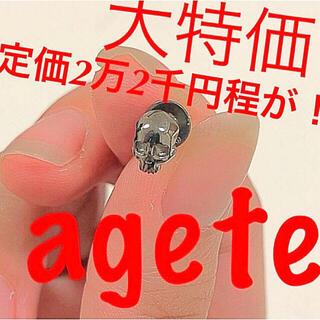 アガット(agete)のアガット スカルピアス 未使用品!超美品(ピアス(片耳用))