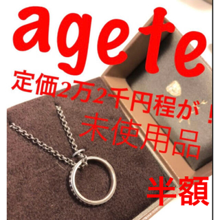 アガット(agete)のagete アガット リングネックレス(ネックレス)
