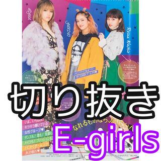 E-girls イーガールズ 雑誌切り抜き(アート/エンタメ/ホビー)