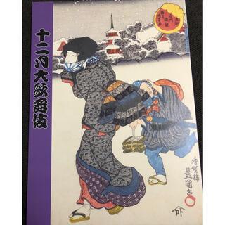 12月大歌舞伎 筋書 パンフレット(伝統芸能)