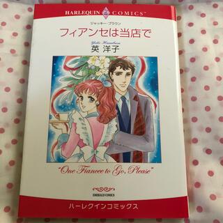 フィアンセは当店で 英洋子 ハーレクインコミックス(女性漫画)