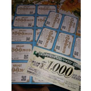 ラウンドワン株主優待7,500円分(ボウリング場)