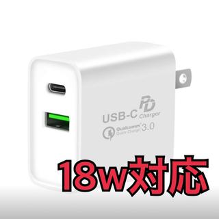 PD対応充電器  ACアダプター(18Wに対応)(バッテリー/充電器)