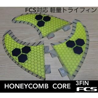 新品 FCS トライフィン(サーフィン)