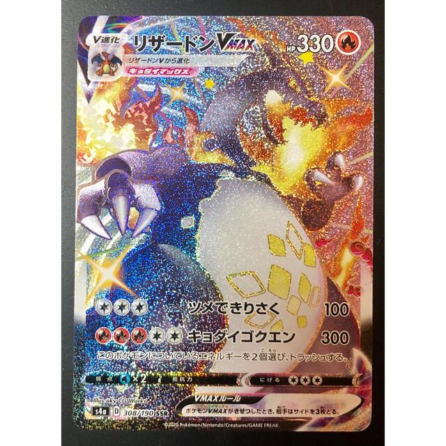Vmax ポケモン カード