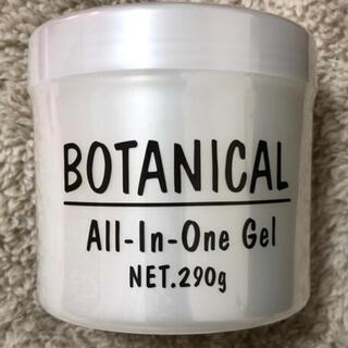 ボタニスト(BOTANIST)のBOTANICAL All-In-One Gel 未開封(オールインワン化粧品)