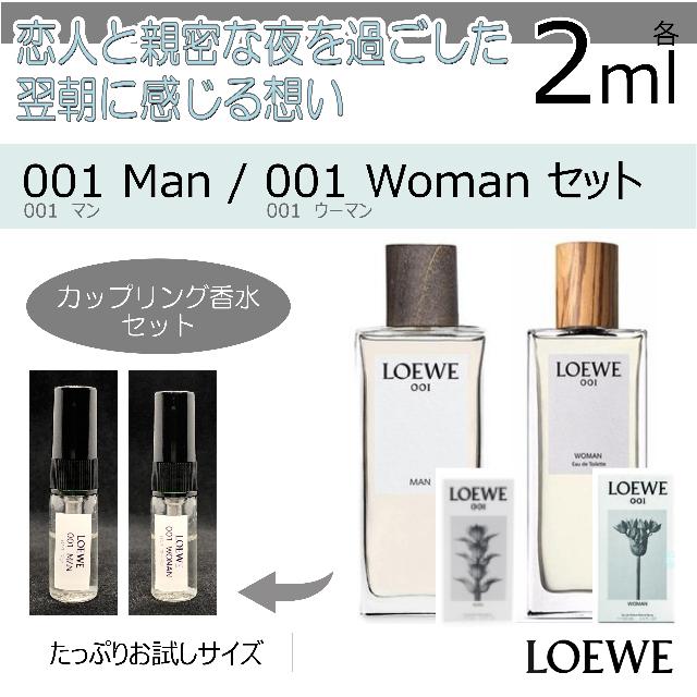 LOEWE(ロエベ)の【恋人とペアで】ロエベ 001MAN/001WOMAN 各2ml コスメ/美容の香水(香水(女性用))の商品写真