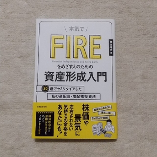 【美品】本気でFIREをめざす人のための資産形成入門 (ビジネス/経済)