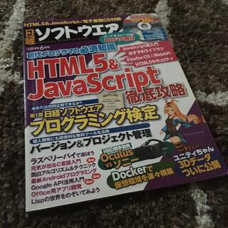 日経ソフトウエア 2014年 06月号