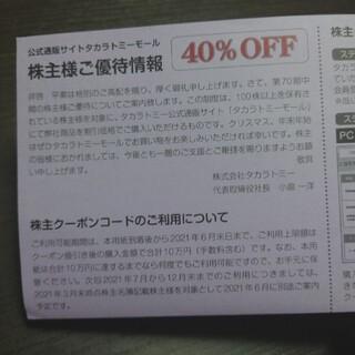 タカラトミー(Takara Tomy)の【クリスマスプレゼント購入に最適】 タカラトミー 株主優待券 40%OFF(ショッピング)