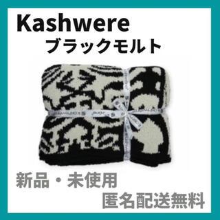 カシウエア(kashwere)の★限定セール★【新品未開封】(ブラックモルト)カシウェアブランケット(毛布)