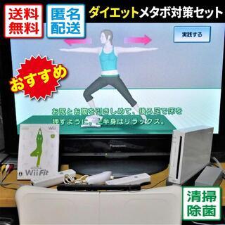 ウィー(Wii)のダイエット・健康管理に!Wii本体セット/バランスWiiボード/リモコン2個(家庭用ゲーム機本体)