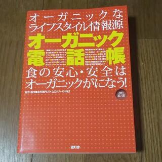 オ-ガニック電話帳 オ-ガニックなライフスタイル情報源 最新改訂版・第6(料理/グルメ)