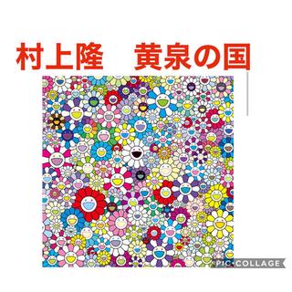 村上隆 黄泉の国 takashi murakami ED300 (ポスター)