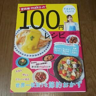100円レシピ 家政婦makoの手抜きでもごちそう!(料理/グルメ)