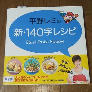 平野レミの新・140字レシピ Easy!Tasty!Happy!(料理/グルメ)