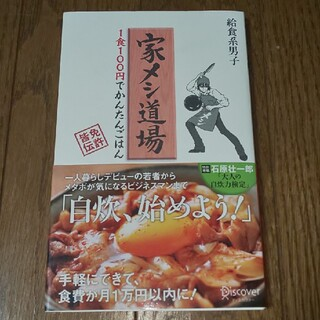 家メシ道場 1食100円でかんたんごはん(料理/グルメ)